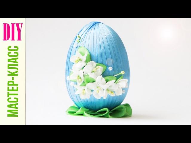 Сувенир ПАСХАЛЬНОЕ ЯЙЦО Своими Руками DIY Easter egg NataliDoma