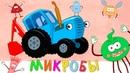 МИКРОБЫ - Синий трактор - Песня мультик для детей малышей новинки 2020