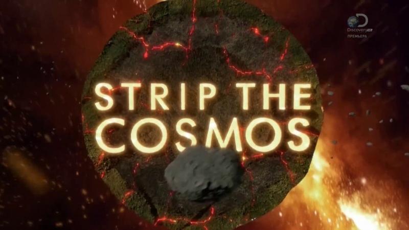 Чёрные дыры Discovery Космос наизнанку 2 сезон 1 серия
