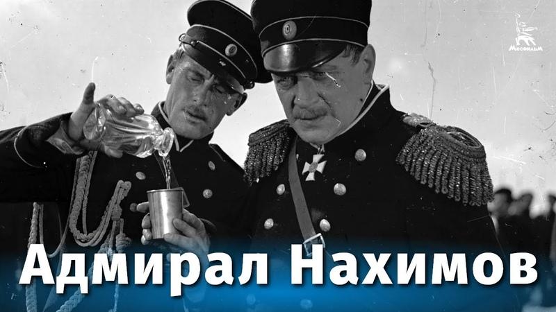 Адмирал Нахимов драма реж Всеволод Пудовкин 1945 г