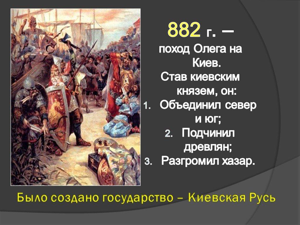 Князь Киевский Вещий Олег