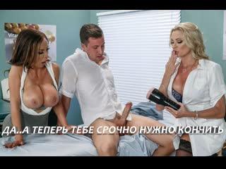 Сисястые врачихи помогли больному кончить (Nikki Benz,инцест,milf,минет,секс,анал,мамку,сиськи,PornHub,русское,порно,зрелую)