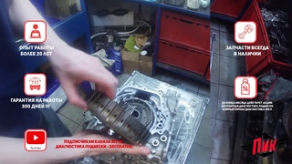 Kia Cerato ремонт АКПП
