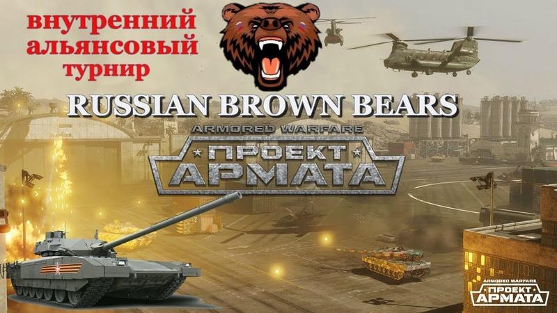 танковый биатлон альянса RBB борьба за БМПТ терминатор 2017