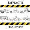 Диски щеточные | тупса | подкат в Екатеринбурге