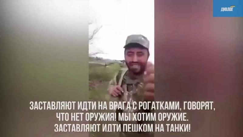 Армянские военные устроили бунт на фронте у них нет продовольствия амуниции и вооружения