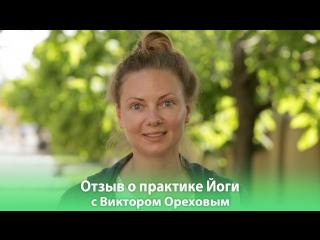 Отзыв о практике йоги с Виктором Ореховым. Фестиваль Благость