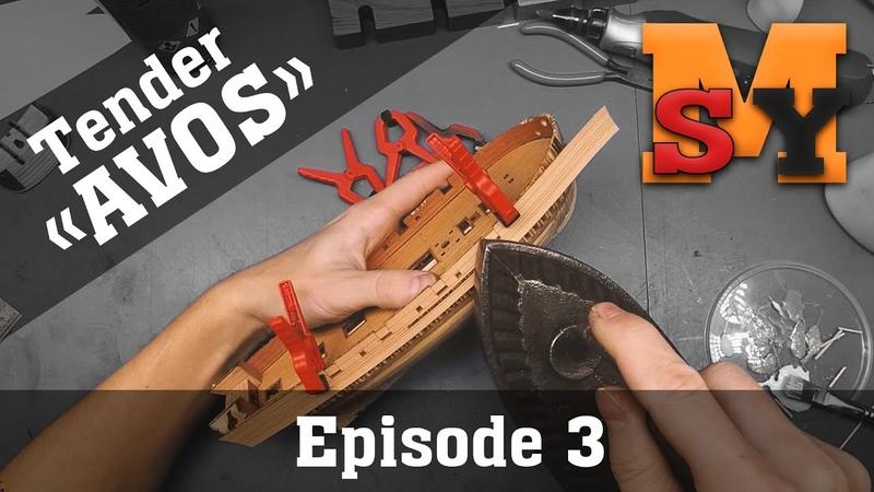 Tender Avos . Episod 3. Wooden kit ship model. Shipmodeling.