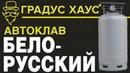 Белорусский автоклав для домашнего консервирования