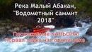 Малый Абакан 3 Безумие в глухой тайге Жестко порвал лодку в пороге Солар/Фрегат/Выдра/Аляска