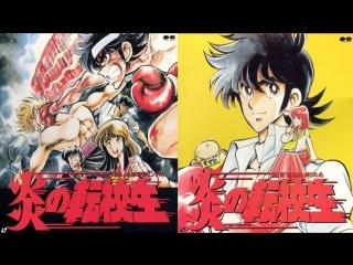 Жгущий переведённый ученик (1 серия) / Honoo no Tenkousei / Blazing Transfer Student (1991)