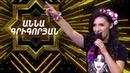 Ազգային երգիչ/National Singer 2019-Season 1-Episode 7/ Gala show 1/Anna Grigoryan-Alvan Varder