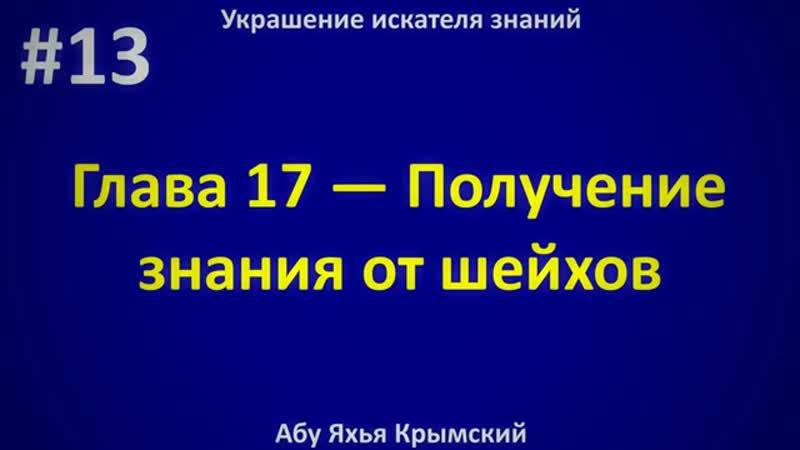13 Украшение искателя знаний Абу Яхья Крымский