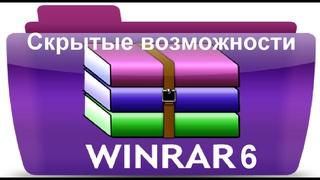 WinRar 6 — скрытые возможности