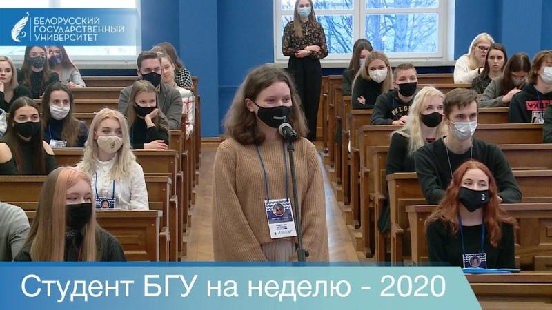 Cтудент БГУ на неделю 2020 Встреча администрации БГУ с участниками IX сезона проекта