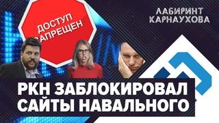 ⚡️СРОЧНО   РКН заблокировал сайты Навального   Венедиктов живет за чужой счёт   Лабиринт Карнаухова