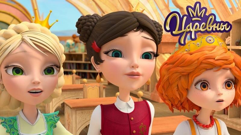 Царевны 👑 Осень в школе 🍂🍁 Большой сборник мультиков для детей