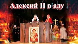 Предательство священства Хула Духа Святого Алексий II в аду горит.