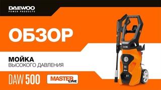 Мойка высокого давления Daewoo DAW 500 * Обзор [Daewoo Power Products Russia] 6+