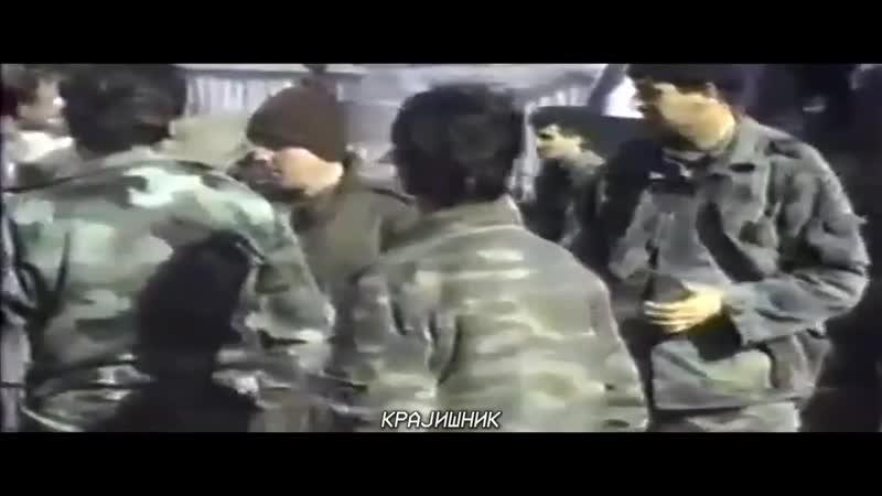 Феникс Напријед браћо Херцеговци Вперед братья Герцеговины