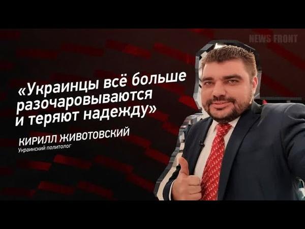 Украинцы все больше разочаровываются и теряют надежду Кирилл Животовский