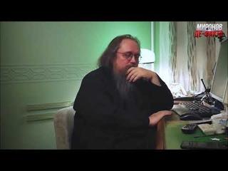 Андрей Кураев - Секта гомосексуалистов в церкви. Нет ничего лучше хорошей теории