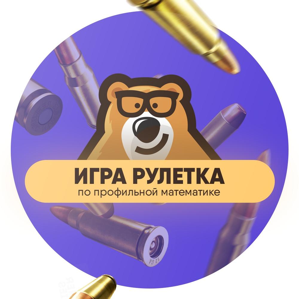 Афиша Казань Рулетка - игра по профильной математике ЕГЭ