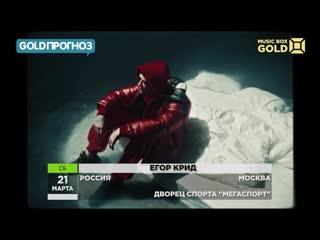 Gold Прогноз. Ведущая Натали Прокопьева