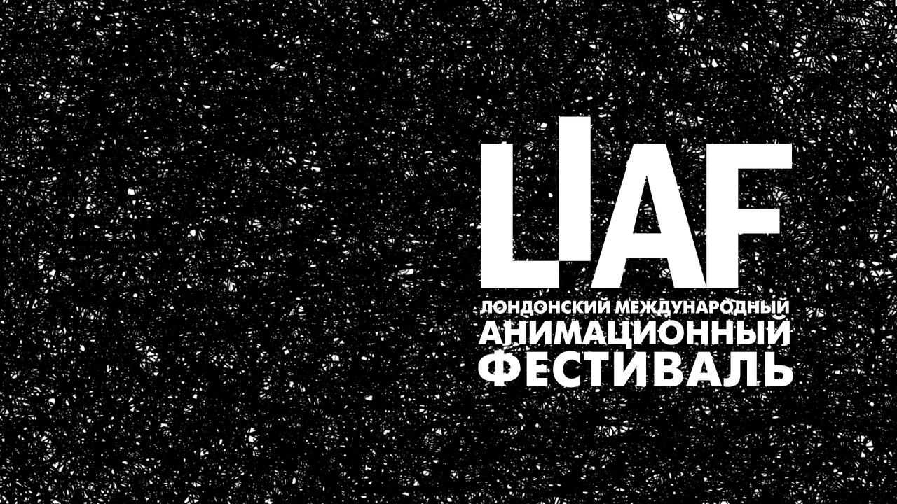Афиша Казань Фестиваль анимации LIAF в «Смене»