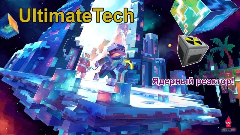 Развитие на сервере UltimateTech CenturyMine №11 ЯДЕРНЫЕ РЕАКТОРЫ