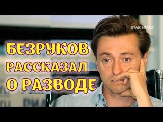 Сергей Безруков впервые рассказал, почему развелся с Ириной Безруковой!