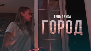 Тень Звука - Город (Official Video)
