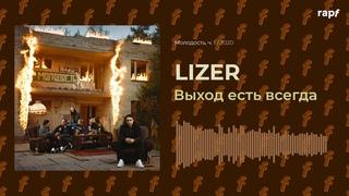 LIZER - Выход есть всегда | Новый альбом | 2020 | #rapf
