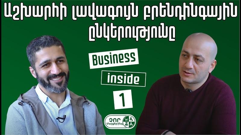ARM-Inter-BusinessBackboneBranding Աշխարհի լավագույն բրենդինգային ընկերութ
