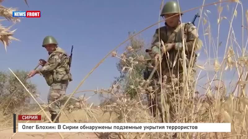 Олег Блохин В Сирии обнаружены очередные подземные укрытия террористов