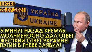 СРОЧНО!  5 минут назад Кремль молниеносно дал жесткий ответ Украине! Путин в гневе заявил