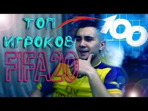 FIFA 20 | МОЁ МНЕНИЕ НА ТОП 100 ИГРОКОВ НОВОГО СЕЗОНА!