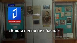 «Какая песня без баяна» - уникальная выставка из Шахтёрска открылась в Донецком краеведческом музее