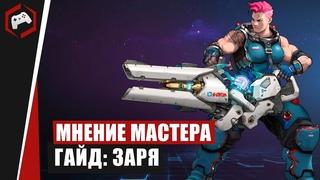 МНЕНИЕ МАСТЕРА #218: «Anmissem» (Гайд - Заря)   Heroes of the Storm