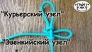Вяжем узлы Курьерский и Эвенкийский/ Siberian hitch evenk knot.