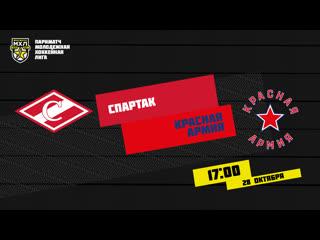 LIVE! Париматч МХЛ. «Спартак» - «Красная Армия» ( – 17:00)