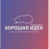 Логотип Хорошая идея / Реклама Уфа
