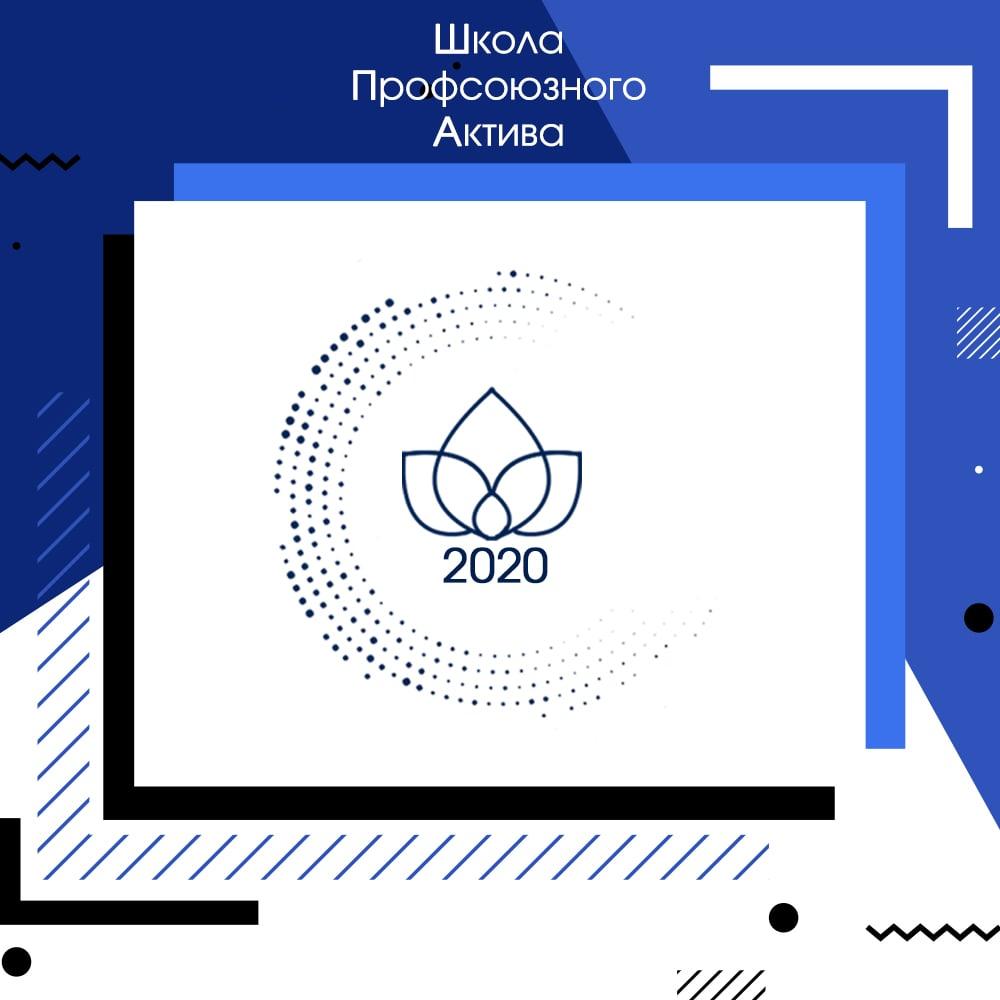 Афиша Екатеринбург Школа Профсоюзного Актива 2020