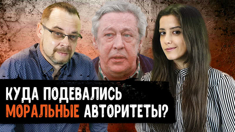 Ефремов всех разочаровал Нужны ли россиянам моральные авторитеты