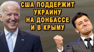 Срочно! Минобороны Украины сообщило о гарантиях поддержки США при конфликте с Россией