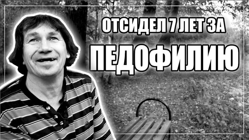 ОСУЖДЕННЫЙ ЗА ПЕДОФИЛИЮ 7 ЛЕТ ДУРДОМА