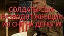 389. ВОЕННЫЕ США РАЗВОДЯТ НА ДЕНЬГИ ЖЕНЩИН!