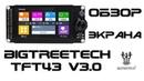 Обзор двухрежимного экрана для 3д-принтера BIGTREETECH TFT43 V3.0