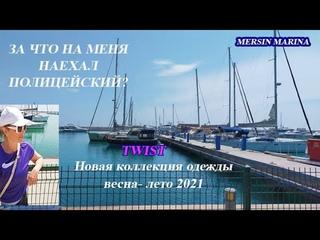 За что полицейский наехал на меня?Шоппинг в Турции / Новая коллекция одежды лето 2021 TWIST / MARINA