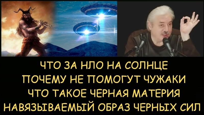 Н Левашов Что за НЛО на солнце Образ темных сил Что такое черная материя Помогут ли чужаки